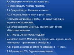 Литература: Е.В, Галкин.Нестандартные задачи по математике. Р. Хонсбергер.Мат
