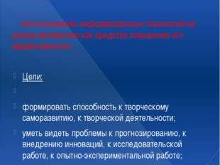 Тема по самообразованию: «Использование информационных технологий на уроках м