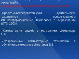 Литература: А.В. Овчаров «Информатизация образования как закономерный процесс