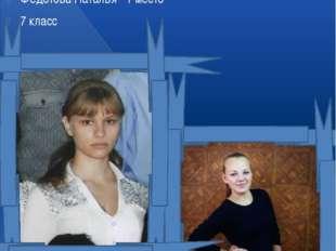 Достижения в районных олимпиадах по математике 2010-2011 уч. год Федотова Нат