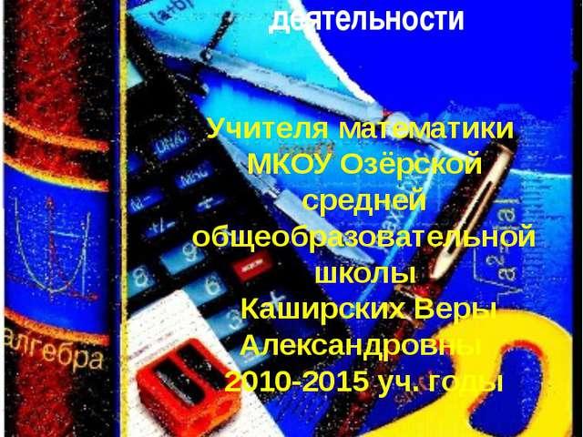 Самообобщение опыта педагогической деятельности Учителя математики МКОУ Озёрс...