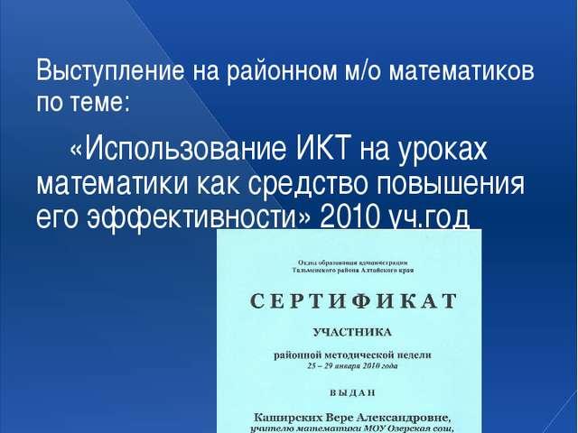 Презентация собственного педагогического опыта Выступление на районном м/о ма...