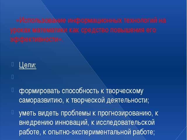 Тема по самообразованию: «Использование информационных технологий на уроках м...