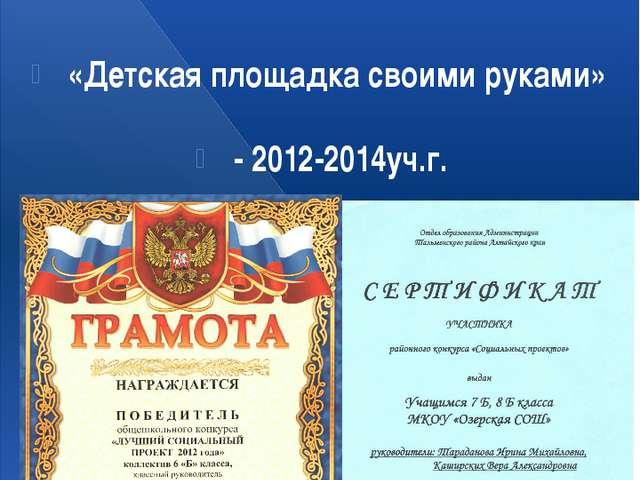 Руковожу проектной деятельностью «Детская площадка своими руками» - 2012-2014...
