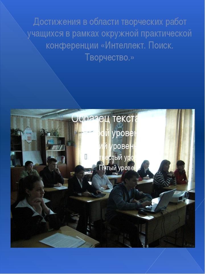 Достижения в области творческих работ учащихся в рамках окружной практической...