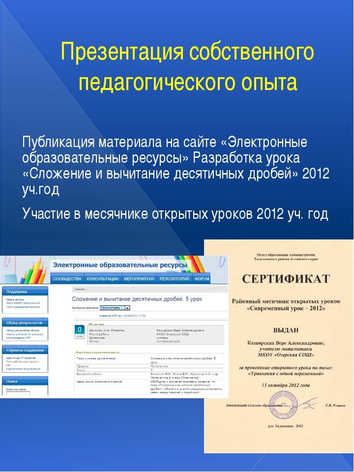 Презентация собственного педагогического опыта Публикация материала на сайте...
