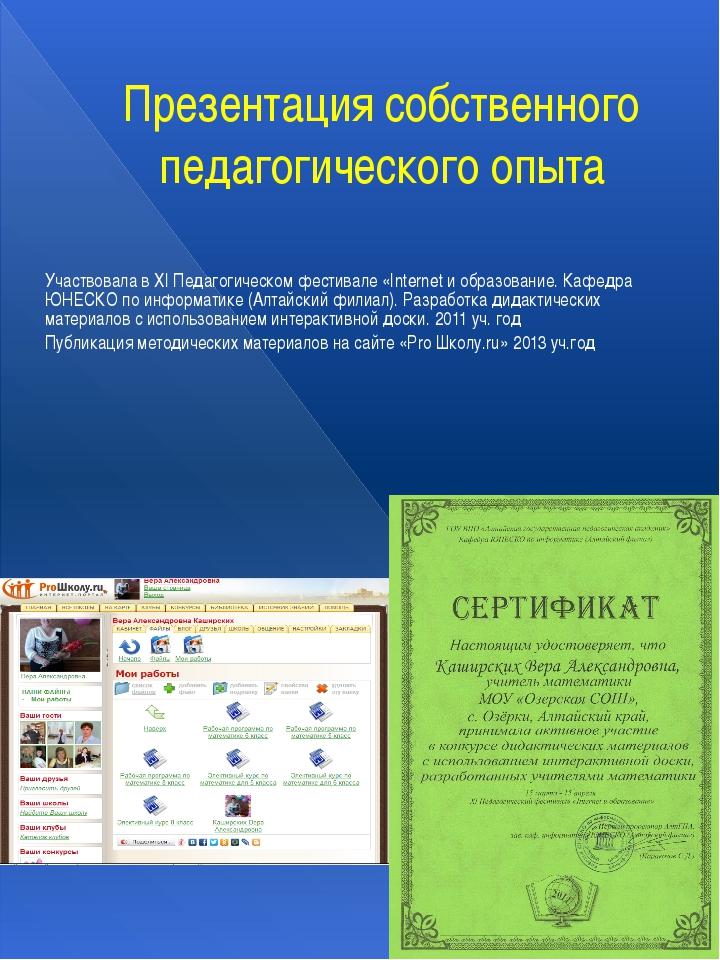 Презентация собственного педагогического опыта Участвовала в XI Педагогическо...