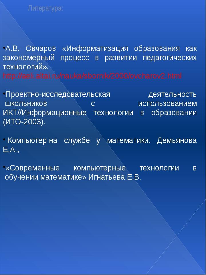 Литература: А.В. Овчаров «Информатизация образования как закономерный процесс...