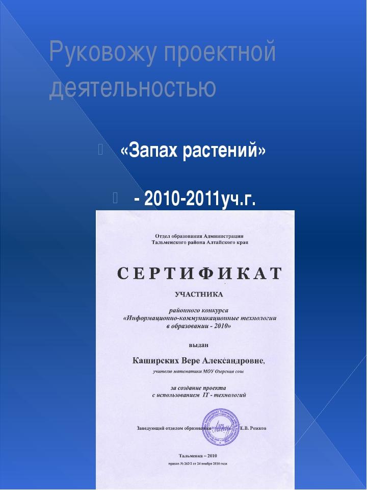 Руковожу проектной деятельностью «Запах растений» - 2010-2011уч.г.