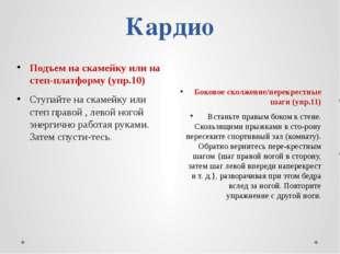 Кардио Боковое сколжение/перекрестные шаги (упр.11) Встаньте правым боком к с