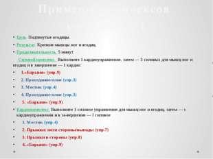 Примеры комплексов комплекс №1 Цель. Подтянутые ягодицы. Результат. Крепкие м