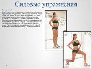 Силовые упражнения Выпады (упр.2) Встаньте прямо, ноги на ширине плеч, под пр