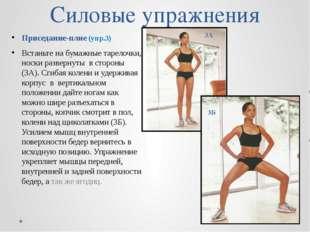Силовые упражнения Приседание-плие (упр.3) Встаньте на бумажные тарелочки, но