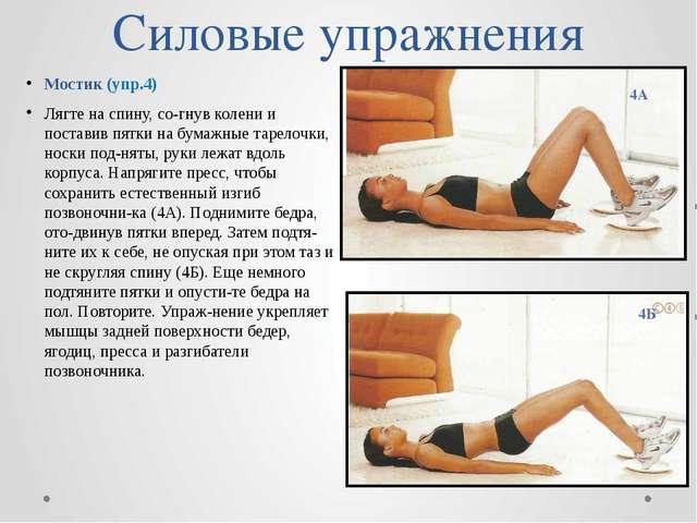 Силовые упражнения Мостик (упр.4) Лягте на спину, согнув колени и поставив п...