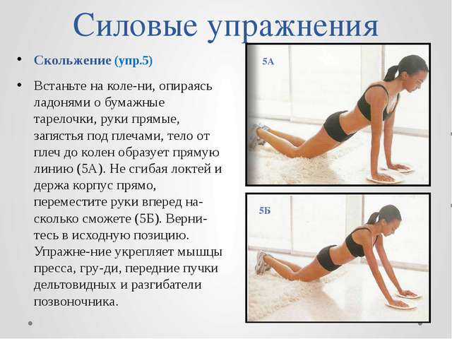Силовые упражнения Скольжение (упр.5) Встаньте на колени, опираясь ладонями...