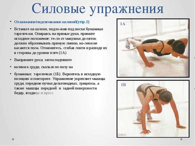 Силовые упражнения Отжимание/подтягивание коленей(упр.1) Встаньте на колени,...