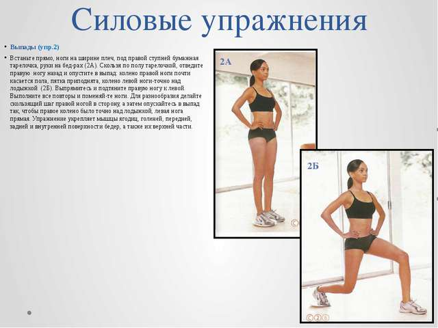Силовые упражнения Выпады (упр.2) Встаньте прямо, ноги на ширине плеч, под пр...