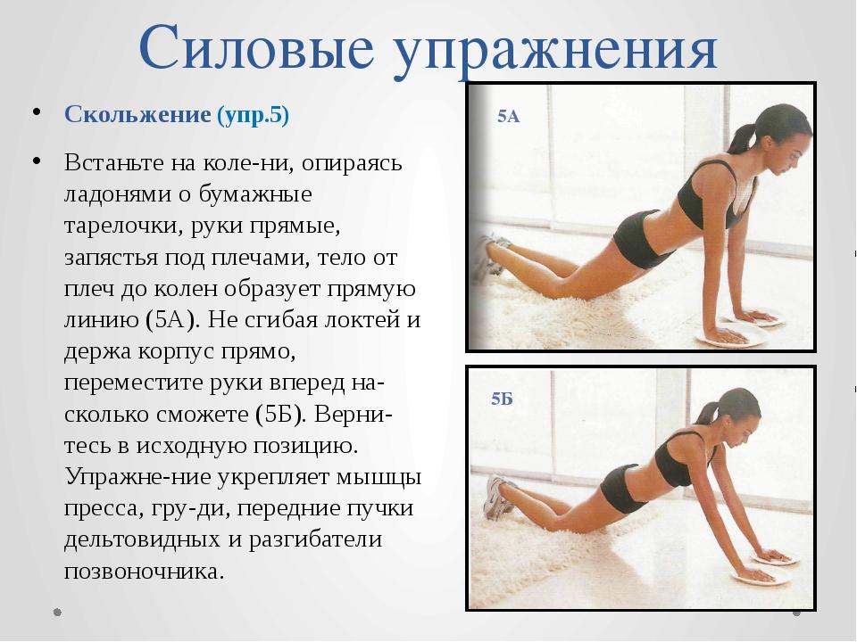 Силовые упражнения для живота в домашних условиях