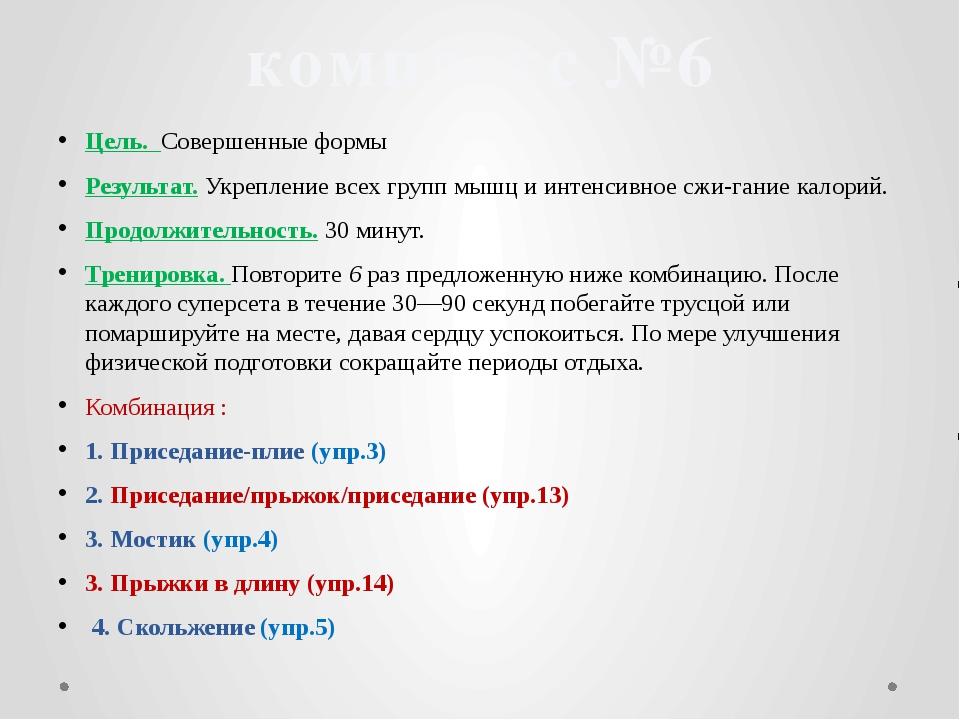 комплекс №6 Цель. Совершенные формы Результат. Укрепление всех групп мышц и и...