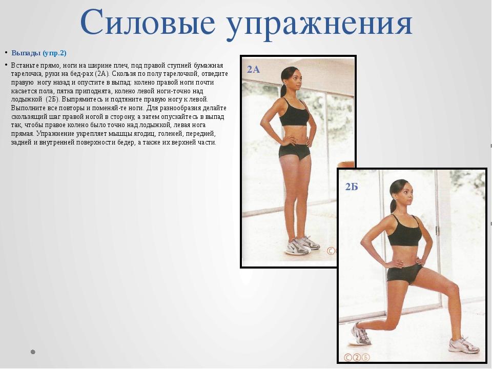 Упражнения на ширину плечей в домашних условиях
