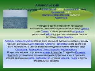 Алакольский государственный природный заповедник Алакольский район Алматинско