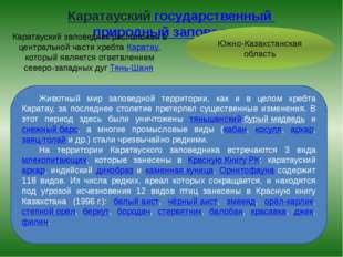 Каратауский государственный природный заповедник Южно-Казахстанская область К