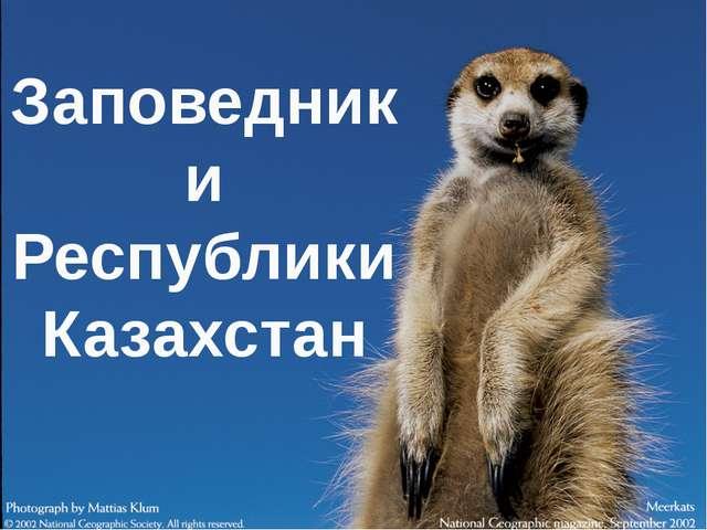 Заповедники Республики Казахстан