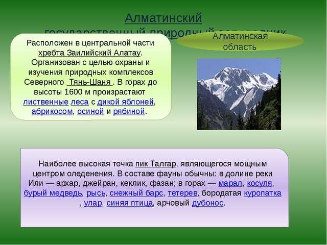 Алматинский государственный природный заповедник Алматинская область Располож...