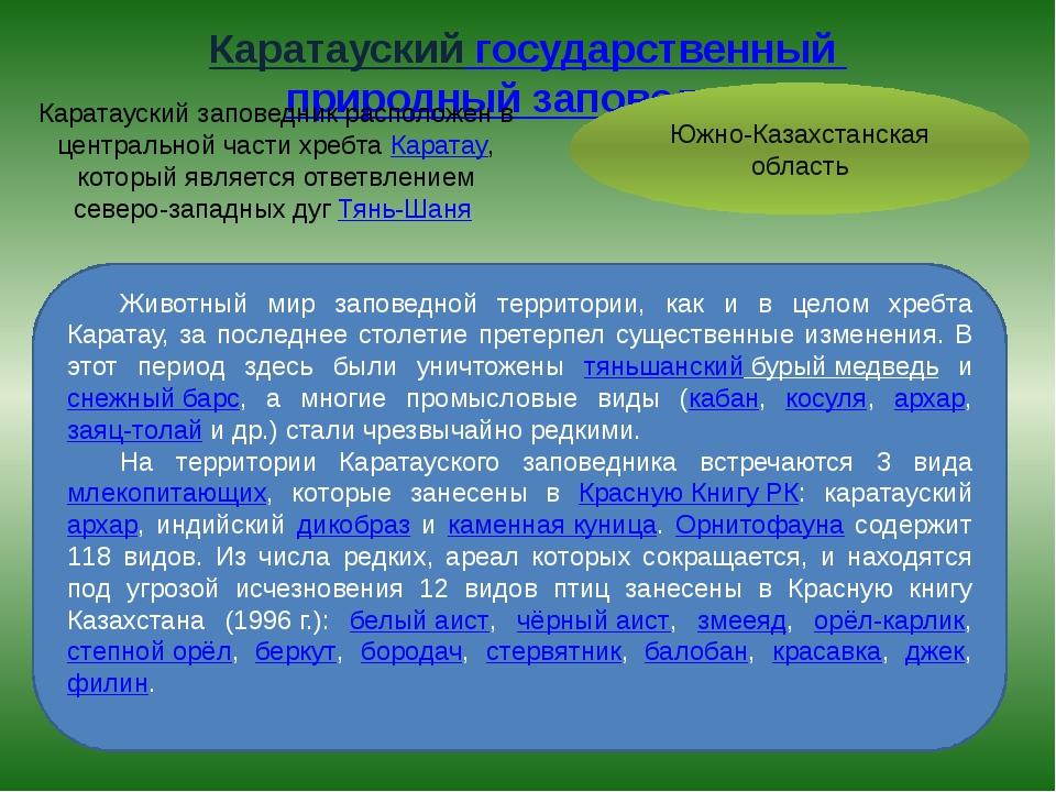 Каратауский государственный природный заповедник Южно-Казахстанская область К...