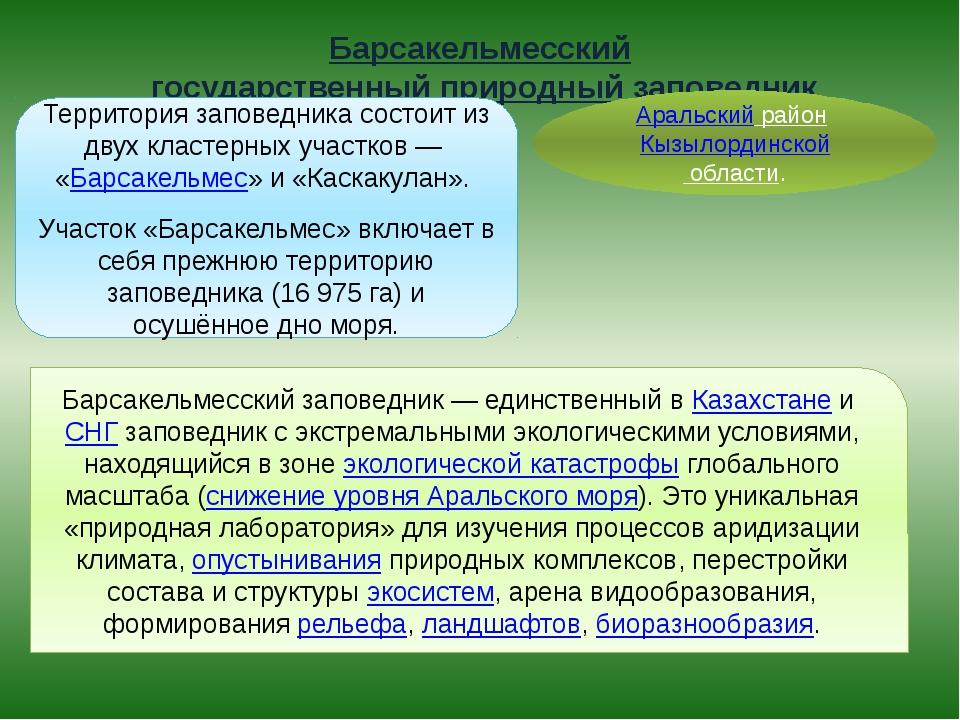 Барсакельмесский государственный природный заповедник Аральский район Кызылор...