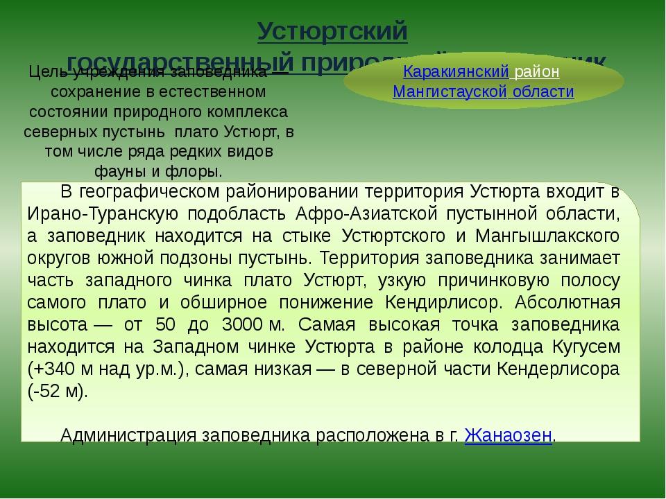 Устюртский государственный природный заповедник Каракиянский район Мангистаус...