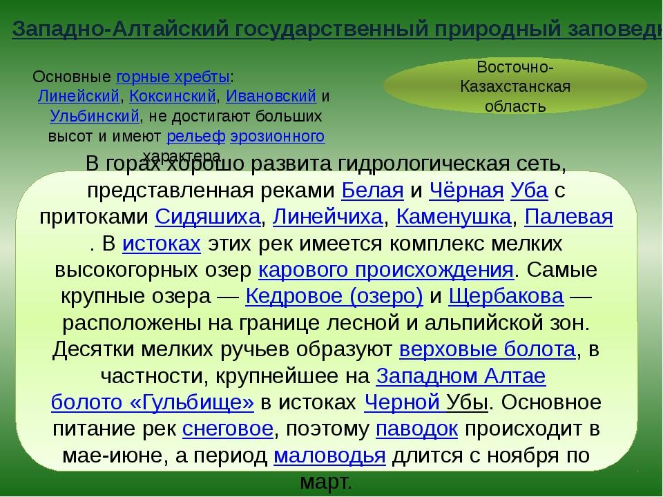 Западно-Алтайский государственный природный заповедник Восточно-Казахстанская...