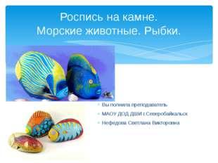 Вы полнила преподаватель МАОУ ДОД ДШИ г.Северобайкальск Нефедова Светлана Вик