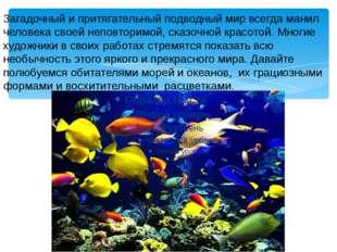 Загадочный и притягательный подводный мир всегда манил человека своей неповт