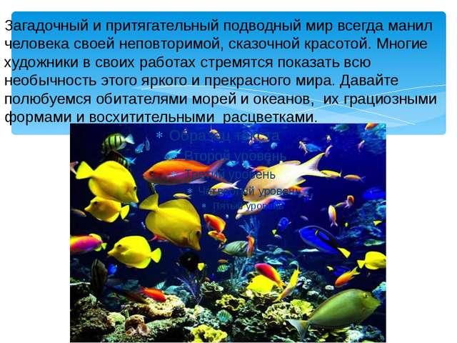 Загадочный и притягательный подводный мир всегда манил человека своей неповт...