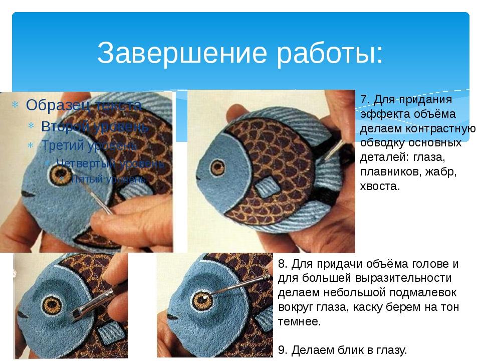 Завершение работы: 7. Для придания эффекта объёма делаем контрастную обводку...