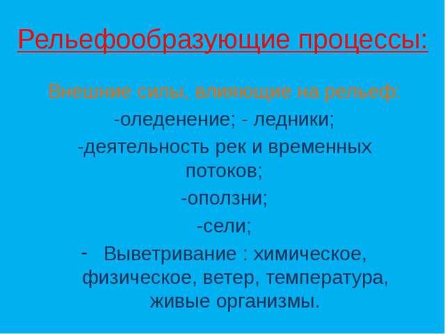 Рельефообразующие процессы: Внешние силы, влияющие на рельеф: -оледенение; -...