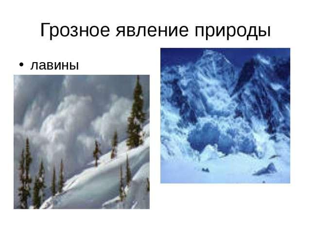 Грозное явление природы лавины