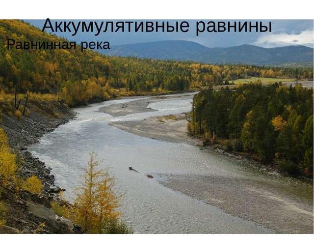 Аккумулятивные равнины Равнинная река