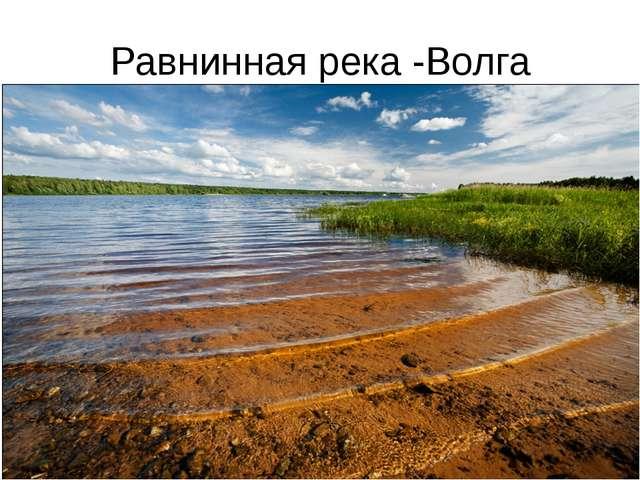 Равнинная река -Волга
