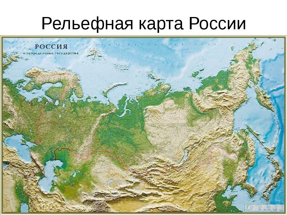 Рельефная карта России