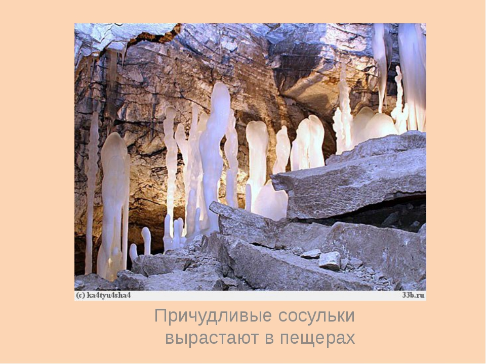 Причудливые сосульки вырастают в пещерах
