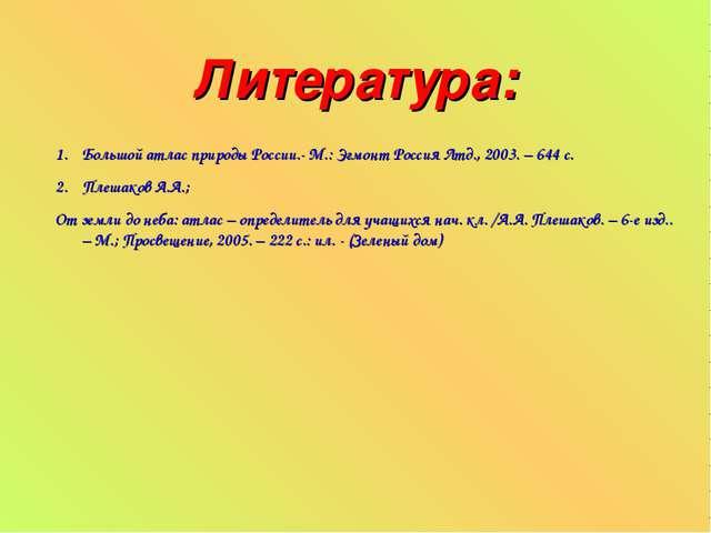 Литература: Большой атлас природы России.- М.: Эгмонт Россия Лтд., 2003. – 64...