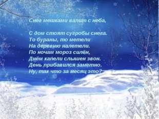 Снег мешками валит с неба, С дом стоят сугробы снега. То бураны, то метели На