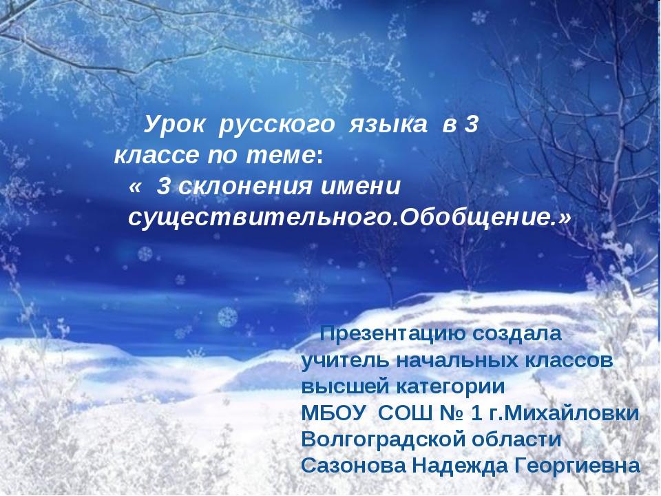Урок русского языка в 3 классе по теме: « 3 склонения имени существительного...