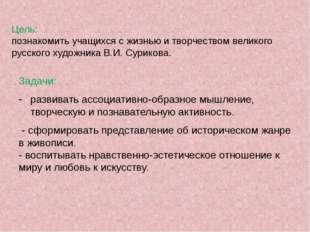 Цель: познакомить учащихся с жизнью и творчеством великого русского художника