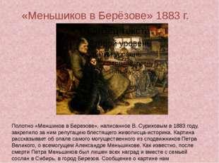 «Меньшиков в Берёзове» 1883 г. Полотно «Меншиков в Березове», написанное В. С