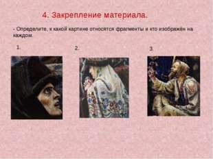 - Определите, к какой картине относятся фрагменты и кто изображён на каждом.