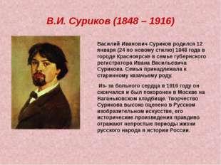 В.И. Суриков (1848 – 1916) Василий Иванович Суриков родился 12 января (24 по