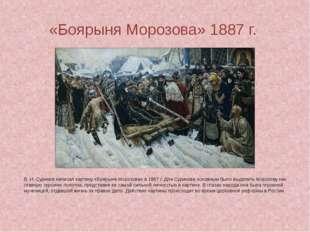 «Боярыня Морозова» 1887 г. В. И. Суриков написал картину «Боярыня Морозова» в